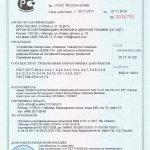Сертификат соответствия ESSE V3